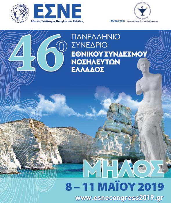46ο Πανελλήνιο Νοσηλευτικό Συνέδριο ΕΣΝΕ