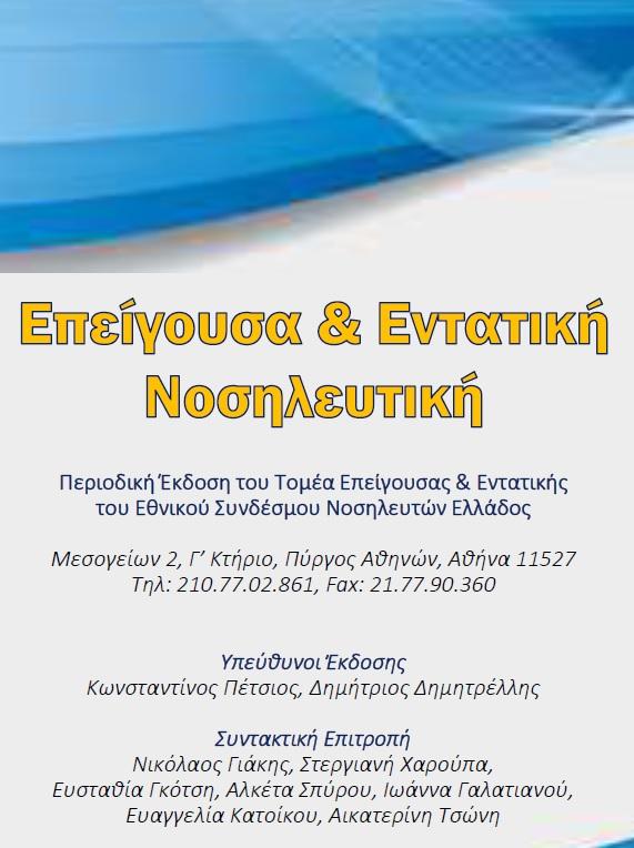 Περιοδική Έκδοση του Τομέα Επείγουσας & Εντατικής (τεύχος 52)
